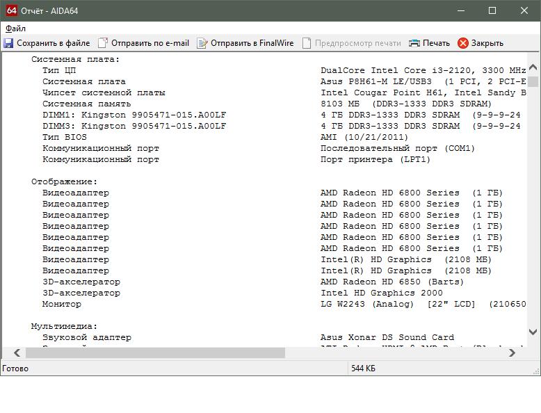 Отчет в AIDA64