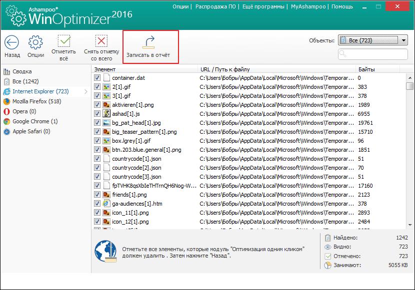 Отчет в программе Ashampoo WinOptimizer