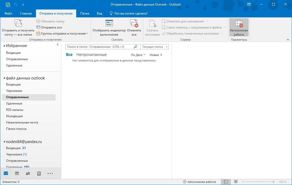 Отключение автономного режима Outlook