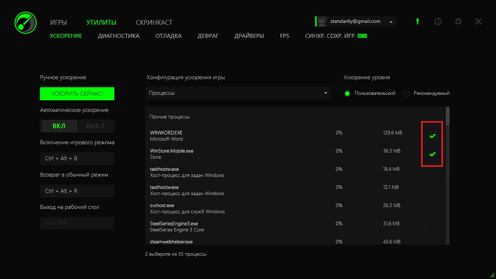 Отключение процессов в Razer Game Booster