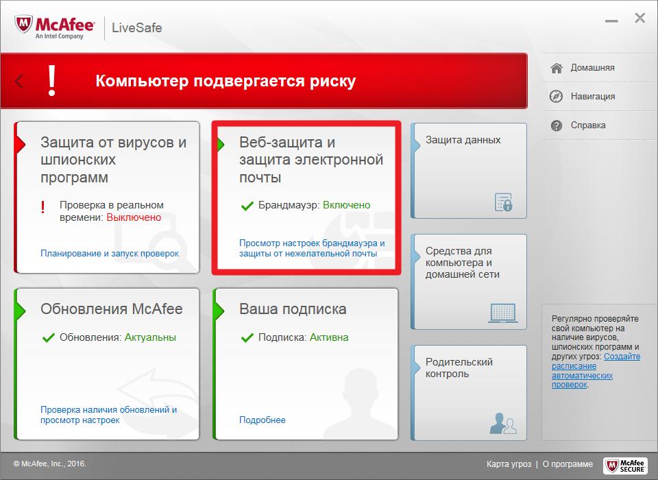 Отключение веб-защиты и защиты электронной почты в программе McAfee