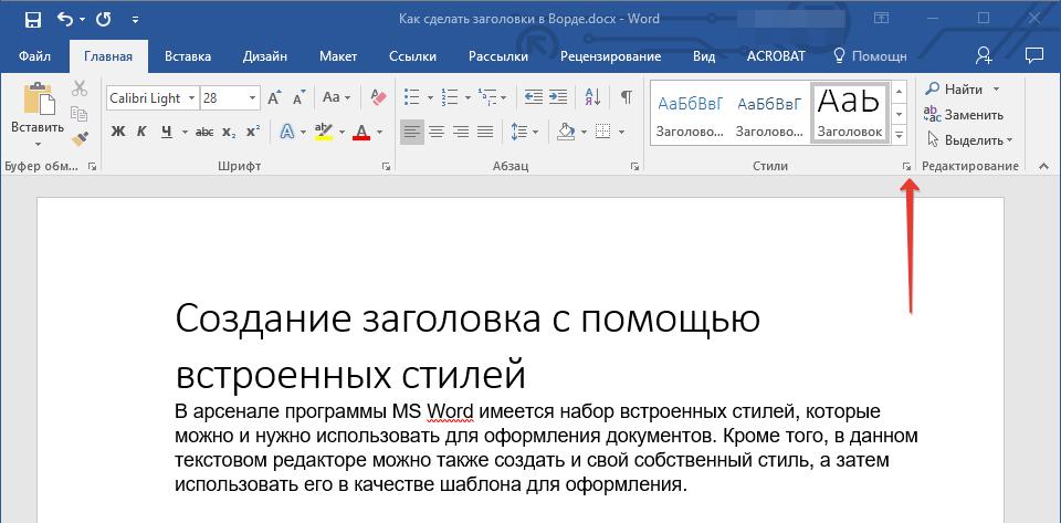 Как сделать заголовок 1 и 2 уровня в ворде