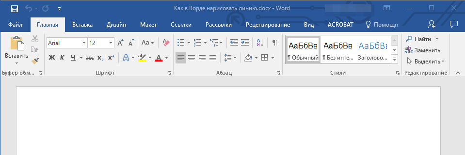Открытый файл в Word
