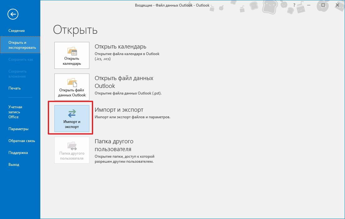 Открываем мастер импорта и экспорта в Outlook