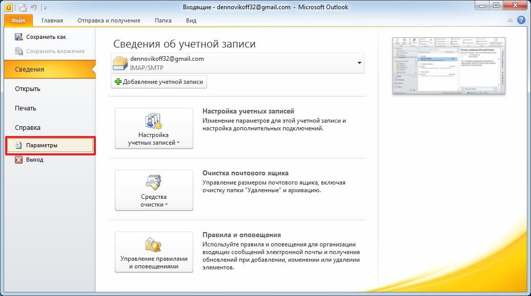 Открываем параметры Outlook