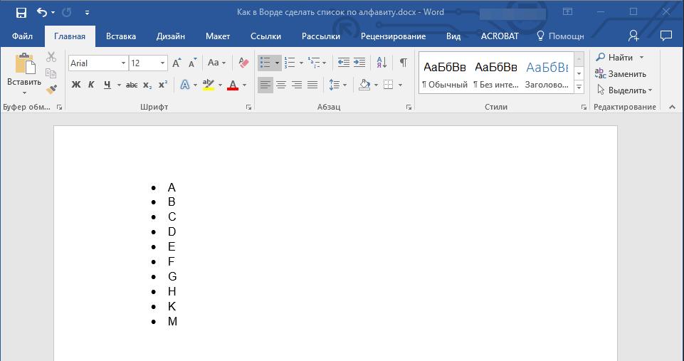 Отсортированный список в Word