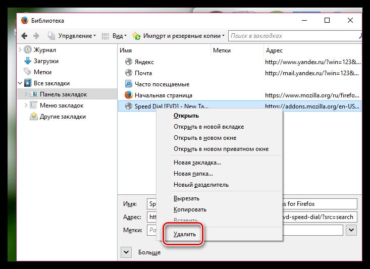 Панель закладок Firefox