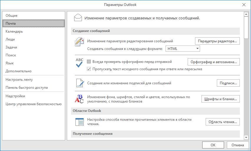 Параметры - Почта в Outlook