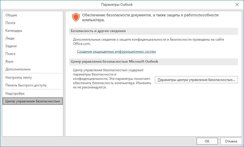 Параметры - Центр управления безопасностью в Outlook