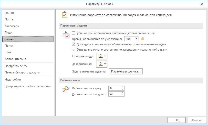Параметры - Задачи в Outlook