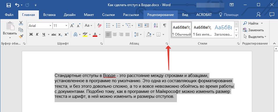 Как сделать отступы в тексте