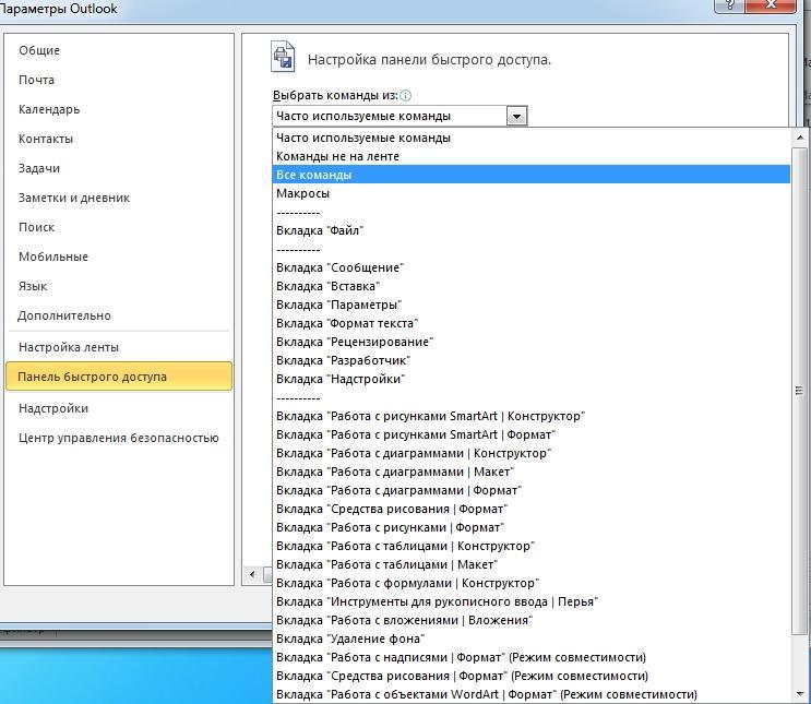 Параметры панели быстрого доступа в Outlook