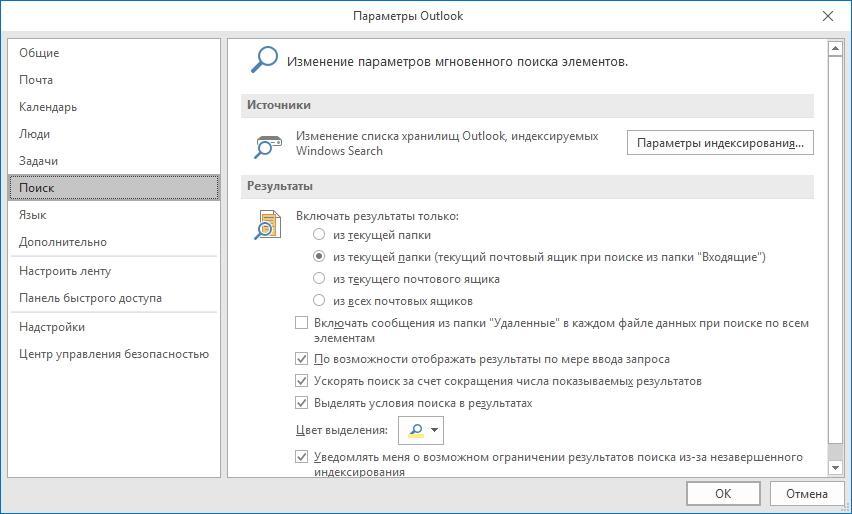 Параметры - поиск в Outlook