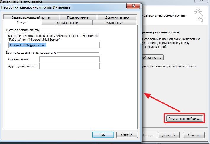 Переход к настройкам переадрессации в Outlook