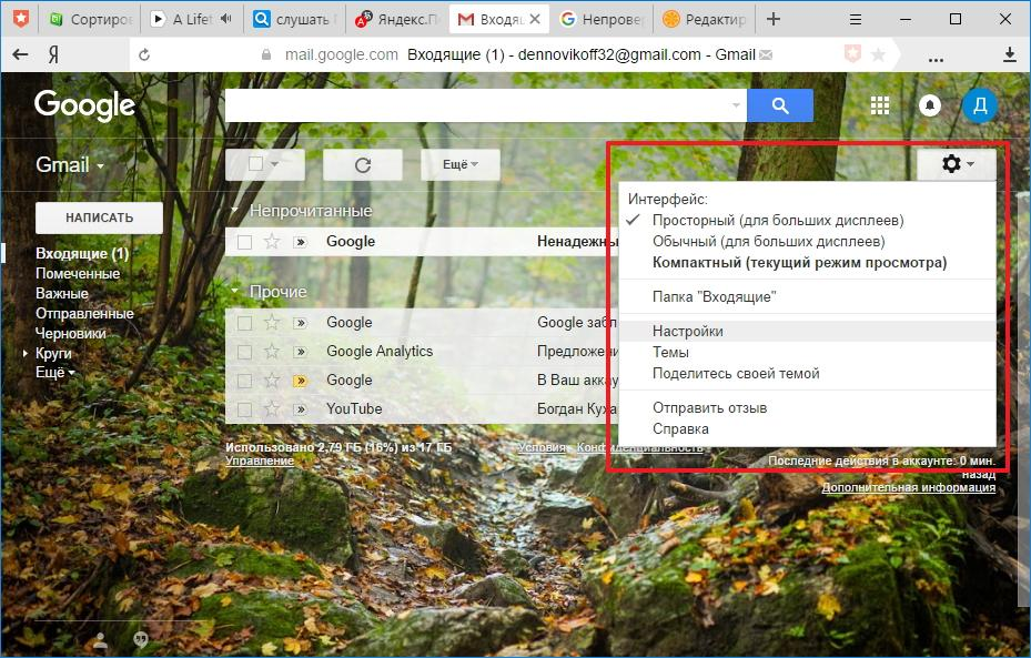 Переход к настройкам профиля gmail