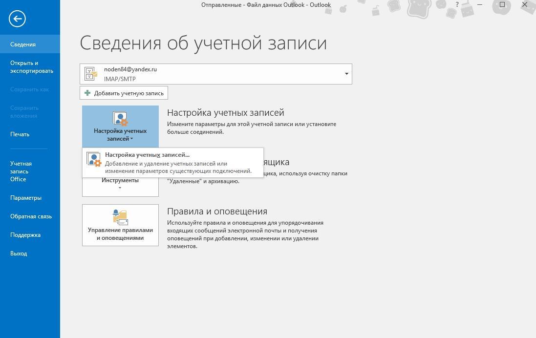 Переход к настройкам учетной записи в Outlook