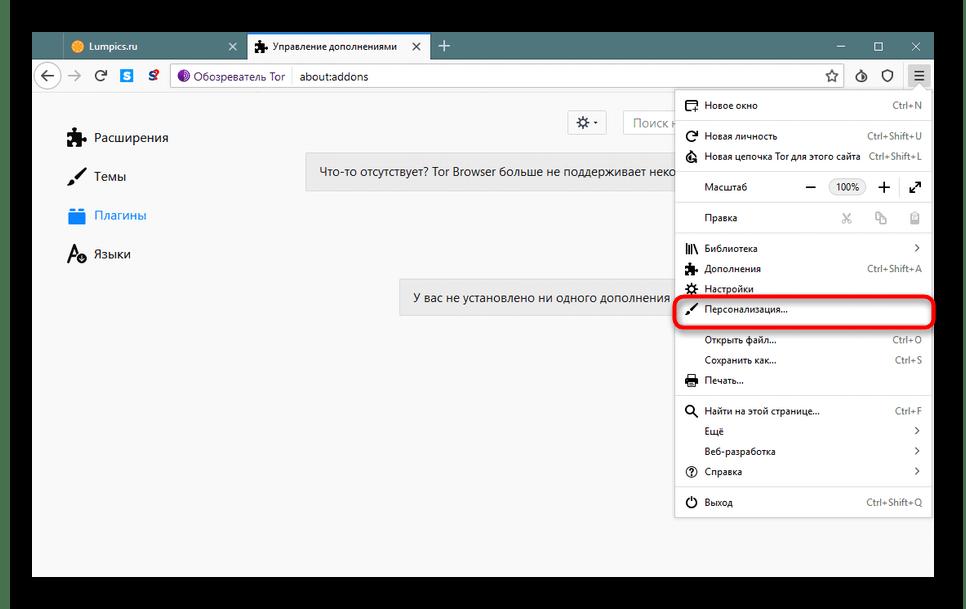 Переход к разделу Персонализация в Tor Browser