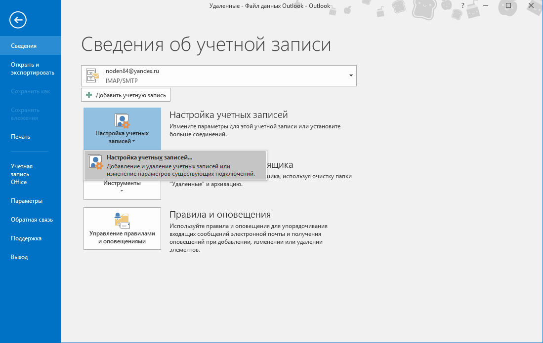 Переход к списку учетных записей в Outlook