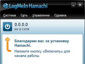 Первый запуск и создание сети Hamachi