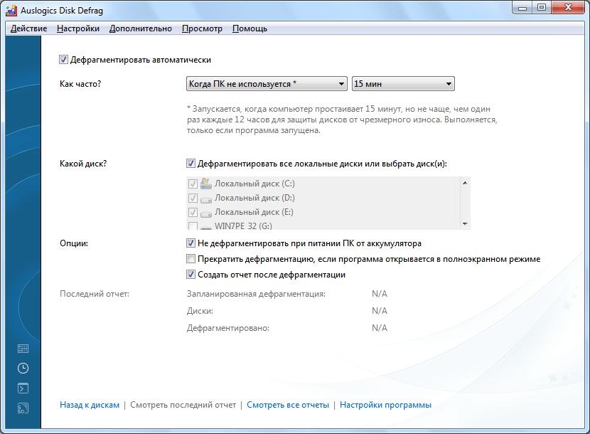 Планировщик в программе Auslogics Disk Defrag