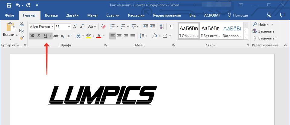 Подчеркнутый шрифт в Word