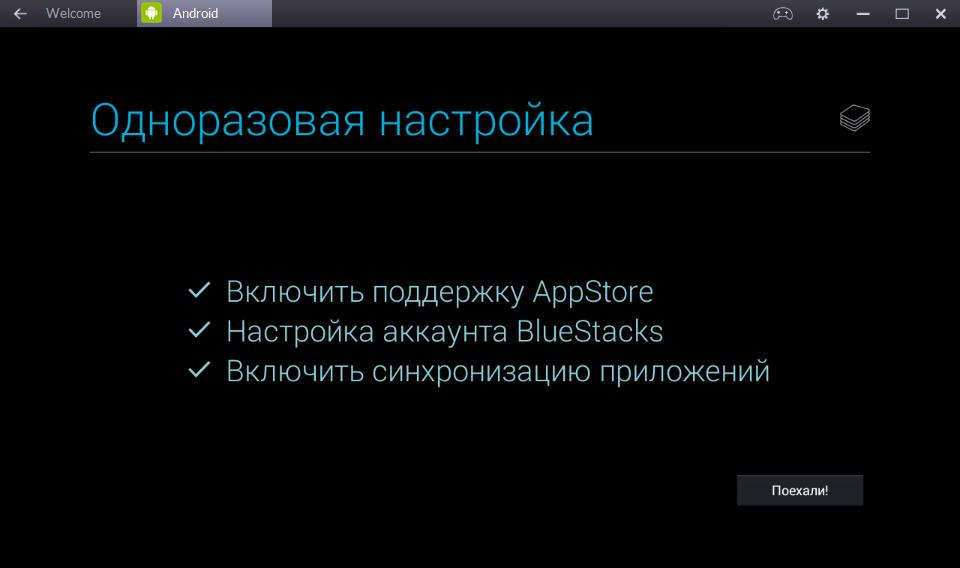 Подключение синхронизации в программе BlueStacks