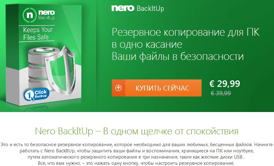 Подпрограмма Nero BackItUp в Nero