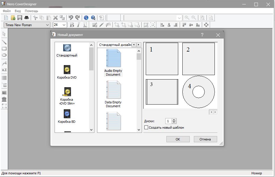 Подпрограмма Nero Cover Designer в Nero