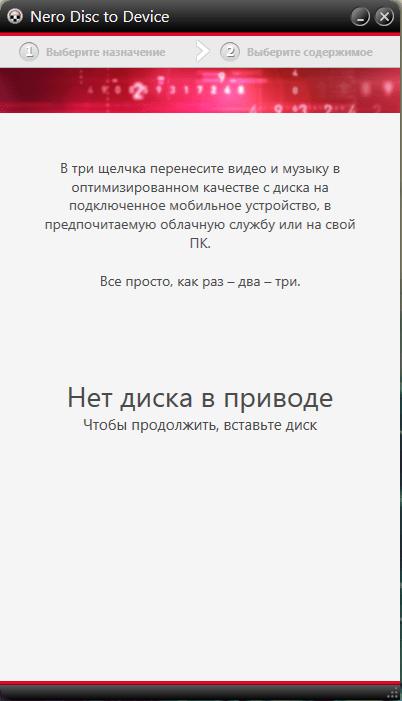Подпрограмма Nero DiskToDevice в Nero