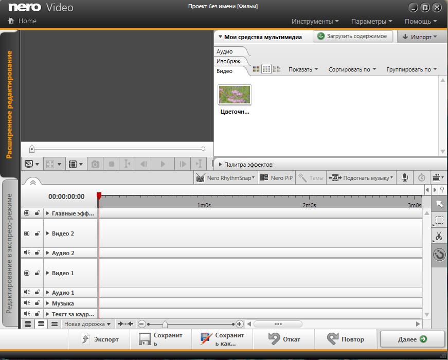 Подпрограмма Nero Video в Nero