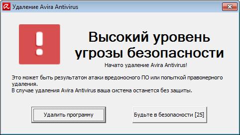 Подтверждение удаления антивируса Avira