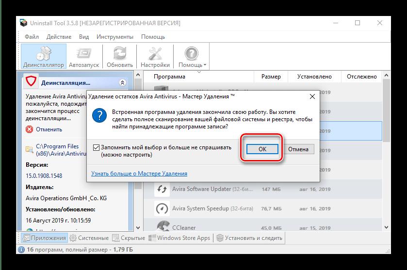 Полное удаление антивируса Avira с компьютера