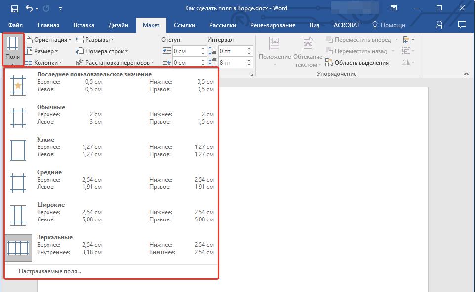 Поля в параметрах страницы в Word