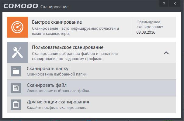 Пользовательское сканирование в Комодо антивирус