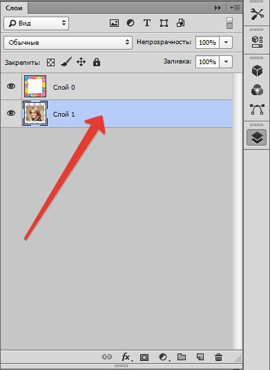 Помещаем фото в рамку в Фотошопе (0)