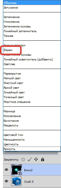 Применение блика (5)