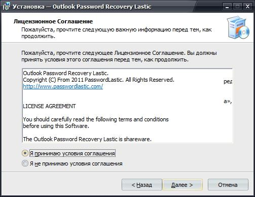 Принятие соглашения в Outlook Password Recovery Lastic