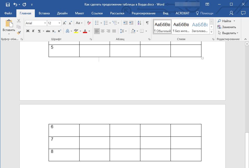 Продолжение таблицы в Word