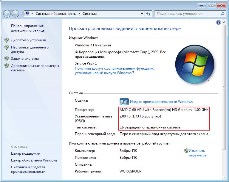 Просмотр параметров системы  для установки программы  BlueStacks