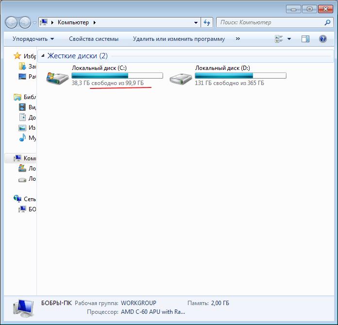 Просмотр свободного места на жестком диске  для установки программы  BlueStacks