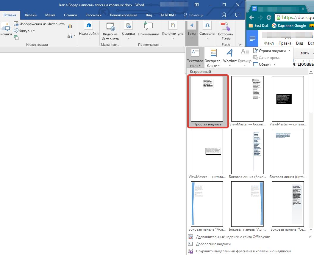 Простая надпись в Word