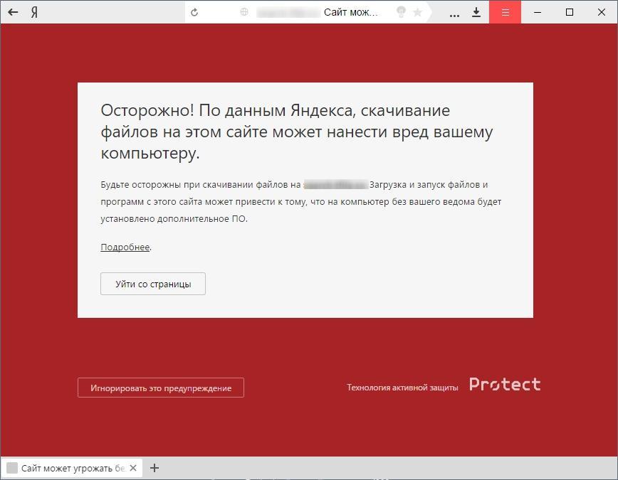 Protect в Яндекс.Браузере