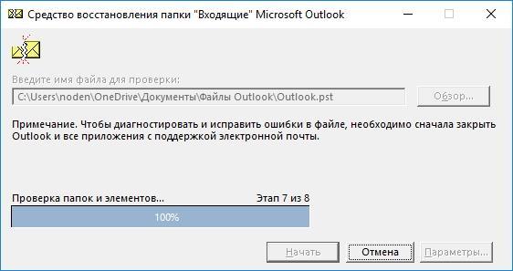 Процесс сканирования файлов Outlook