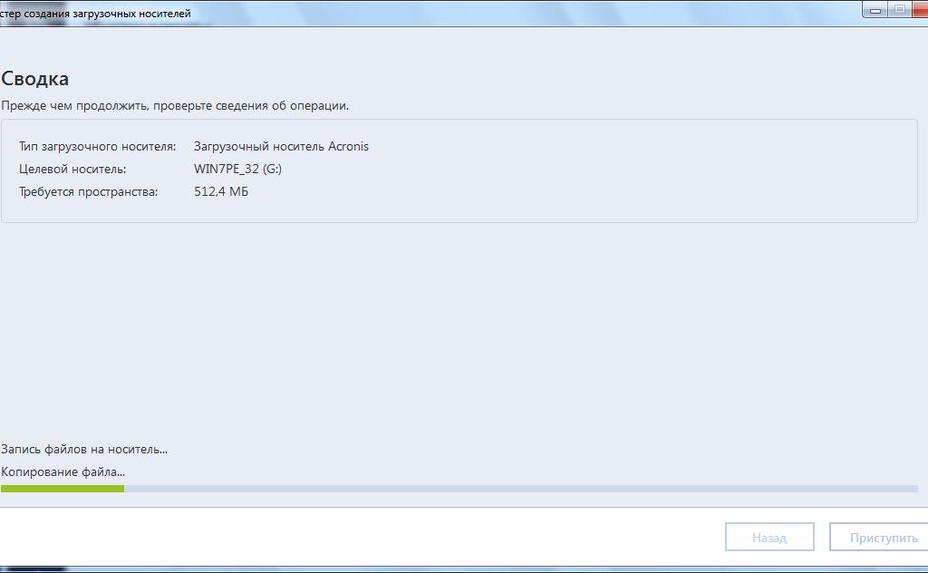 Процесс создания загрузочной флешки в программе Acronis True Image