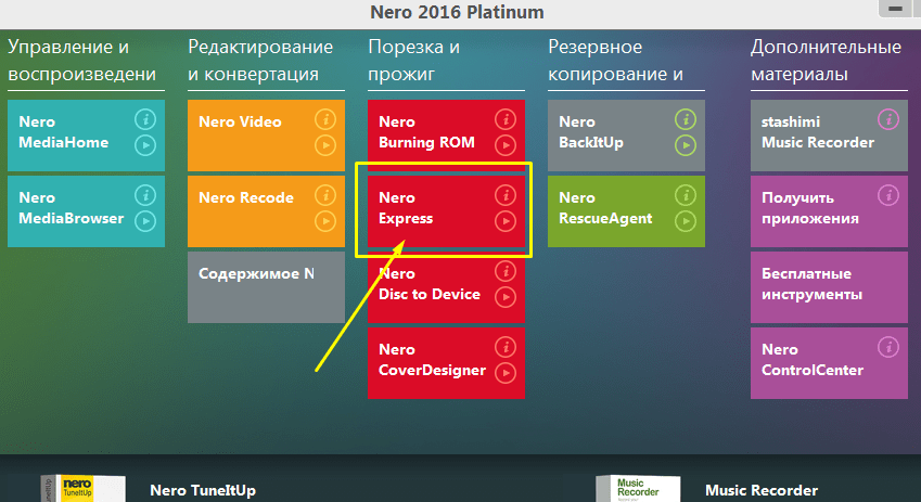 Работа с подпрограммой Nero Burning ROM