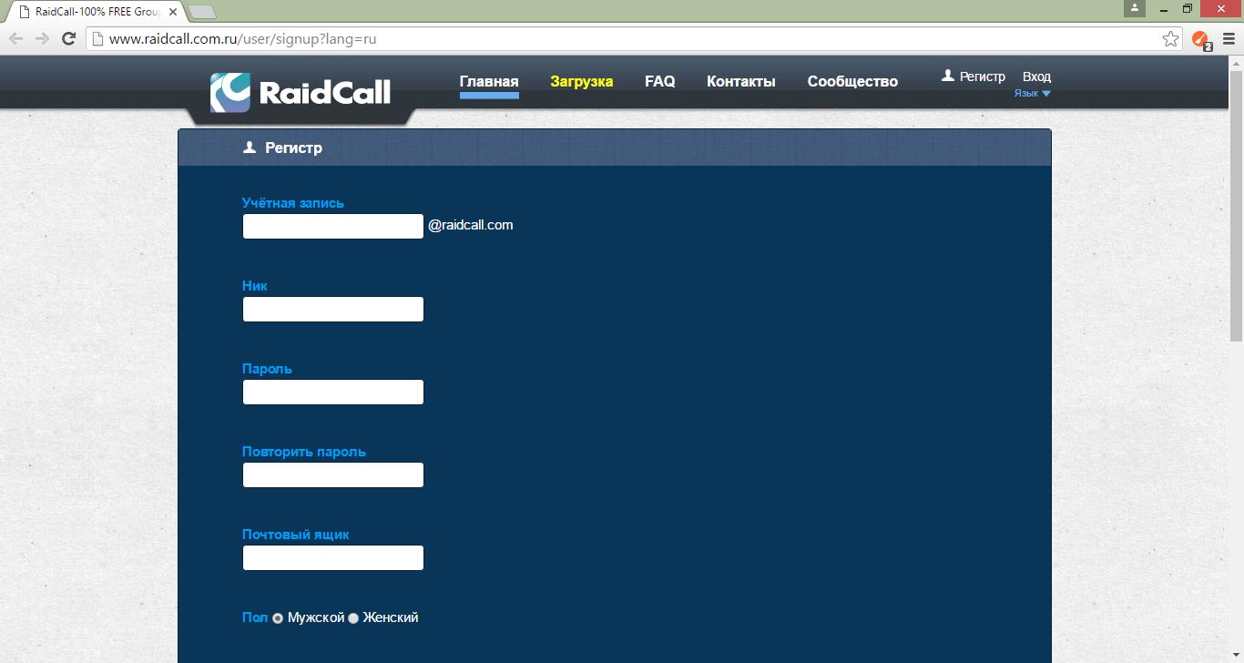 RaidCall Страница регистрации