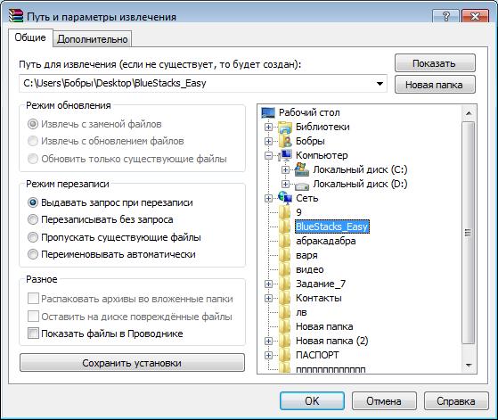 Распаковка программы BlueStacks Easy в отдельную папку