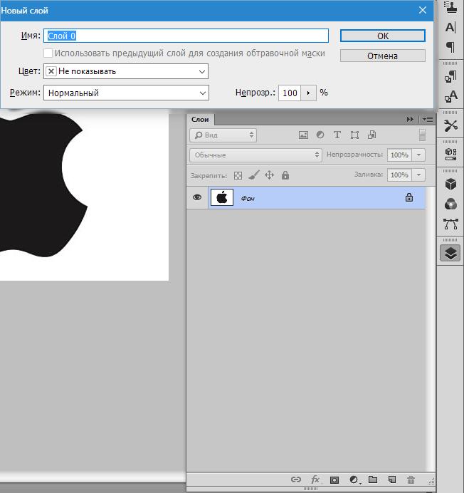 Разблокирование слоя в Фотошопе