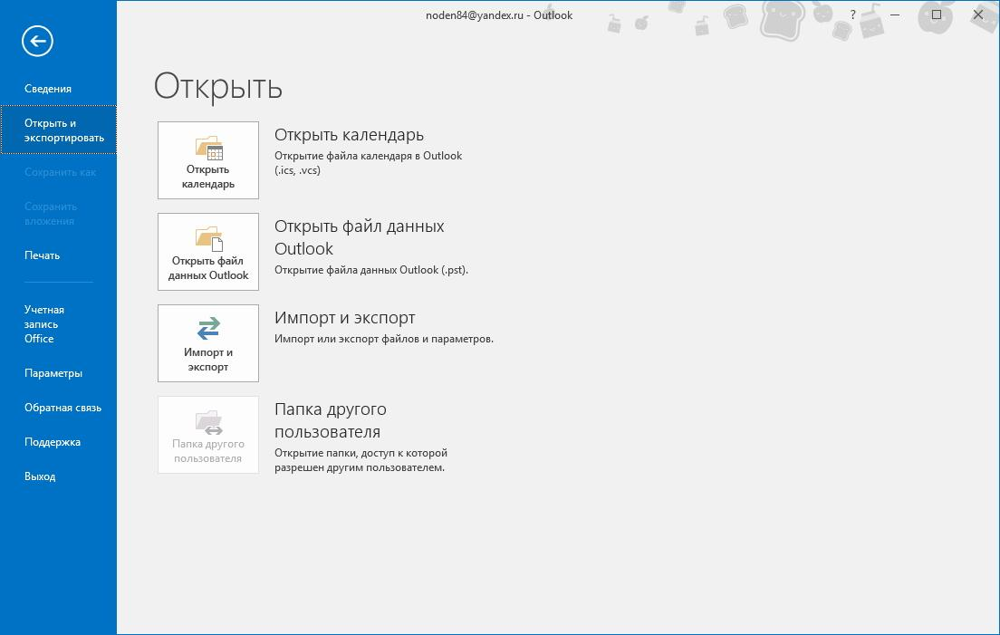 Раздел Открыть и экспортировать в меню Файл Outlook