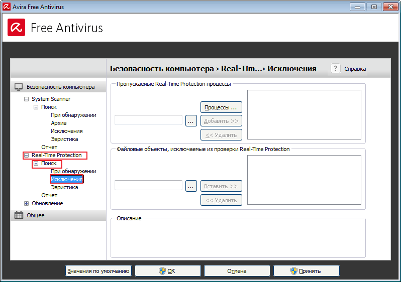 Real-Time Protection в программе Авира